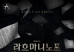 박유덕·정동화 출연… 뮤지컬 '라흐마니노프' 6월 다시 돌아와