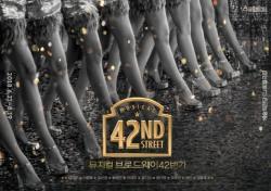 김석훈·이종혁·홍지민 출연… 뮤지컬 '브로드웨이 42번가' 6월 개막