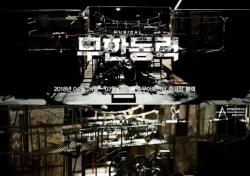 개막 D-1, 뮤지컬 '무한동력' 무대 세트 공개