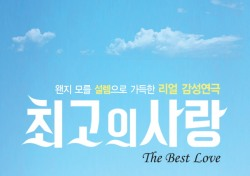 연극 '최고의 사랑' 5월 앵콜 공연 열려