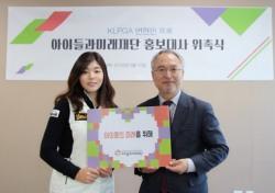 KLPGA 변현민 아이들과미래재단 홍보대사 위촉