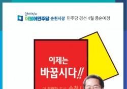 '더불어민주당 전남도당' 순천시장 후보 허석, 누구?