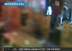 강성권의 두 얼굴, CCTV-현장 목격자 증언 봤더니…