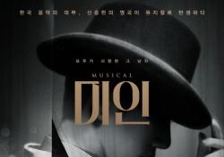 무성 영화관을 무대로… 뮤지컬 '미인' 메인 포스터 공개