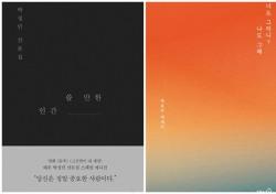 [책 잇 수다] 배우·개그맨·아이돌…그들이 책을 쓰는 이유