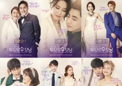 '결혼 전 날 vs 이혼 전 날'… 뮤지컬 '투모로우 모닝' 커플포스터 대공개
