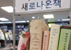 [신간 보고서] 꽃 같은 당신과, 꽃들의 이야기