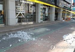 청주 지진 제보 속출, '아파트 흔들려'..재난문자 지적 또?