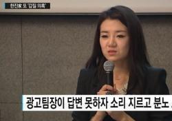 """[갑질 사회] ① """"재벌가만이 아니다""""… '갑질 바이러스' 퍼진 한국"""