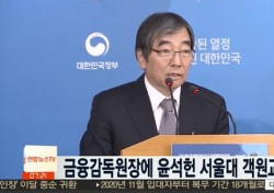"""윤석헌 금감원장 내정… """"朴정부 금융개혁은 용두사미"""" 신랄한 비판"""