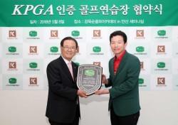 강욱순골프아카데미 KPGA와 인증 협약