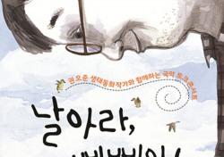 생태동화 우리음악극 '날아라, 삑삑아' 6월 오픈