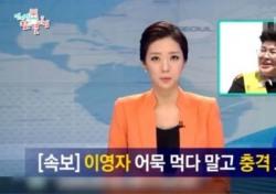 [이슈다] '전참시 논란' 찝찝한 MBC·제작진의 뒷북 대처