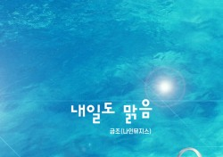 나인뮤지스 금조, 드라마 '내일도 맑음' OST곡 '내가 만일' 공개