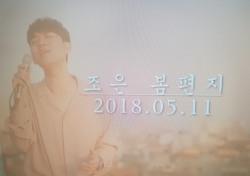 'OST 레전드' 조은. 자작곡 싱글 '봄편지' 11일 공개