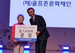 골프존, 사랑나눔효큰잔치 사회 공헌