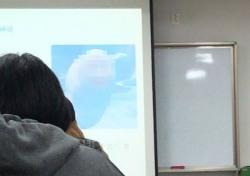 경북대 수업 도중 벌어진 일