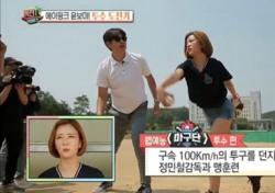 윤보미 시구, 시속 100km에도 도전…성공시 '어마어마'한 선물이?