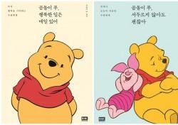 [핫 베스트셀러] 곰돌이 푸 매력에 푹 빠진 도서시장, 이유는?