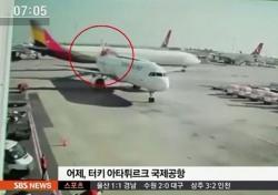 아시아나 항공, 한 순간에 그만…터키 공항 사고 당시 영상 봤더니