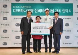 한중일 男골프 최고는? 다음달 KEB하나은행 인비테이셔널서 가린다