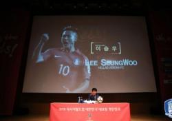 [축구] 이승우, 문선민 깜짝 발탁, 신태용의 측면자원 고민