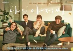 '나의 아저씨' 17일 종영… 첫 회 이어 최종회도 90분 편성 (공식입장)