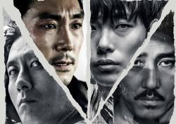 [현장;뷰] '독전' 조진웅부터 故김주혁까지…멀티캐스팅의 끝판왕(종합)