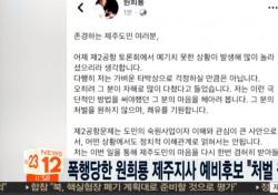 원희룡 딸, '호상' 언급한 속내는...