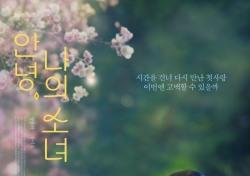 [씨네;리뷰] '안녕, 나의 소녀' 신선하지 않은 어른동화