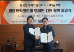 한음저협, KMS글로벌과 '페어뮤직코리아' 캠페인 협약
