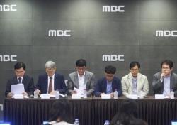 """[현장;뷰] MBC '전참시 논란' 조사위 """"고의성 없다, 존폐 여부 미정"""" (종합)"""