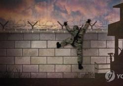 양구 탈영 군인, 발견 당시에…