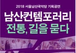 서울남산국악당, '남산 컨템포러리 - 전통, 길을 묻다' 얼리버드 패키지 선보여
