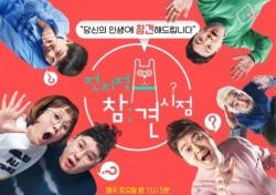 """'전참시' 측 """"세월호 자료 화면, 2차 피해 우려된다.. 사용 중단 부탁"""" (공식입장)"""