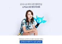 왁(WAAC) 김지현 선수 US여자오픈 출전 응원 프로모션 진행