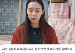 """양예원, 성범죄 피해 고백 """"손가락을 '그곳'에.."""" 충격"""