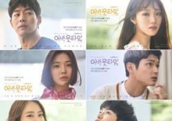 '어바웃타임' 방송 5일 앞두고 男배우 성추문, 피해가 무려…