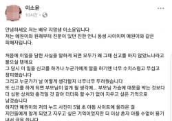 """배우지망생 이소윤, 성범죄 피해 고백 """"팬티도 입지 못하게…"""" 충격"""