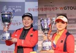 롯데렌터카 W지투어 3차 대회 18일 개최