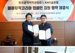 "KMS글로벌, 한음저협과 업무협약 ""빙고뮤직, 음악인 권익증진과 글로벌화 기여할 것"""
