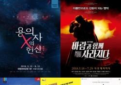 [이 공연 어때?] '징검다리 연휴' 볼만한 뮤지컬 5선