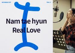 남태현, 드라마 '리치맨' OST 엔딩 타이틀곡 'Real Love' 공개