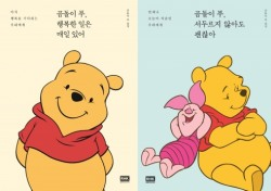 [핫 베스트셀러] 곰돌이 푸 위로에 녹아드는 5월