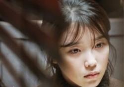 '나의 아저씨' OST 아이유 버전 듣고 싶다면?