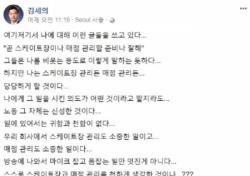 김세의 기자가 말하는 '노동론'