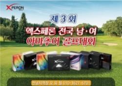 엑스페론골프 전국 아마추어 남녀골프대회 개최
