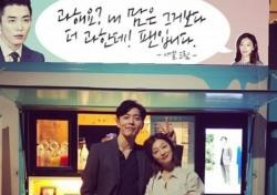 """이엘 """"김재욱 사진 유출? 연극 대기실서 촬영한 것"""" (공식입장)"""