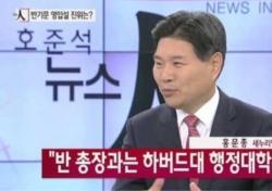 '홍문종 염동열 체포동의안 부결' 방탄국회 논란의 역사는?