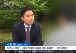"""나경원 비서 박창훈, """"어떻게 맞아 죽을까"""" 두렵게 한 욕설 뭐였나 보니..."""